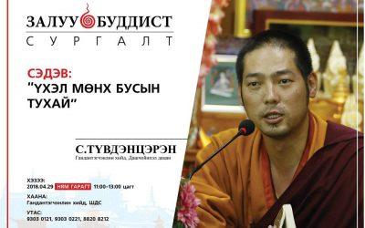 Залуу буддист сургалт